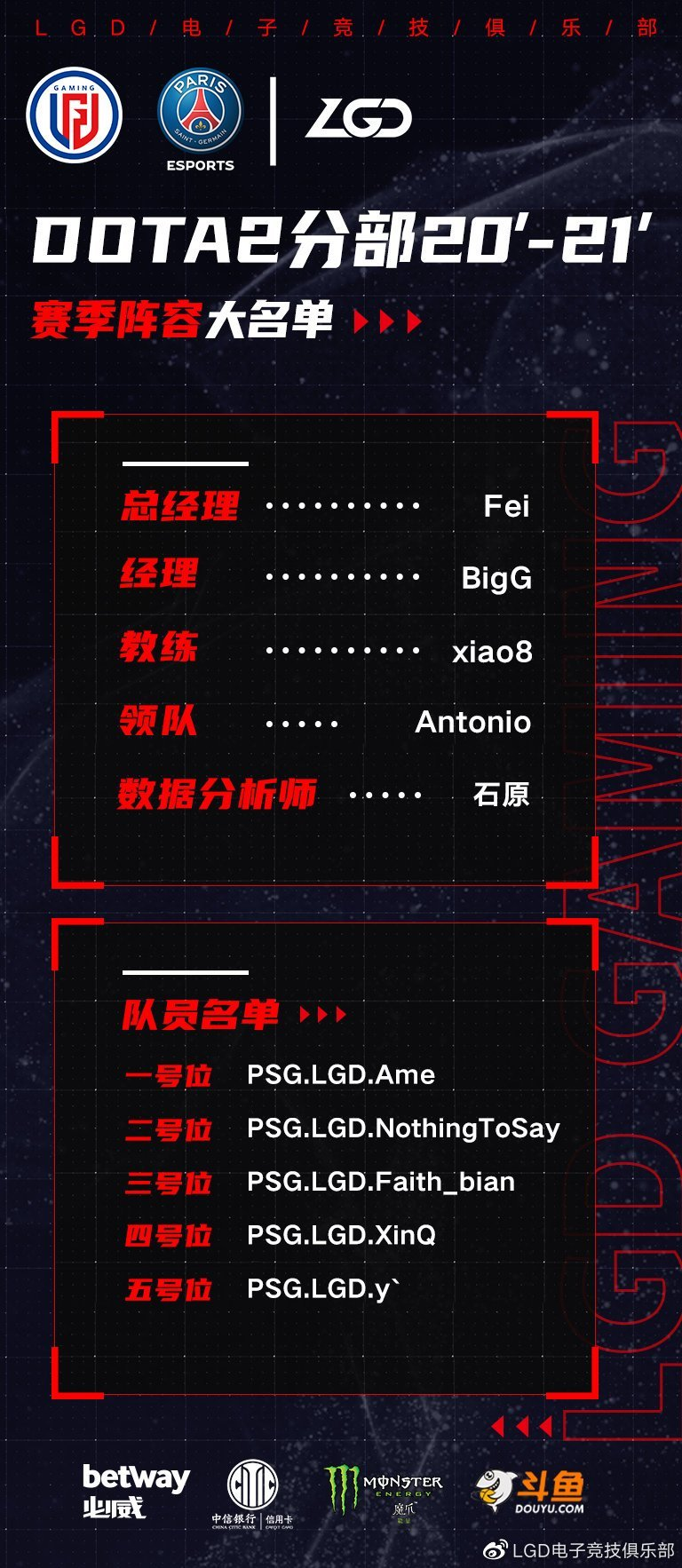 Xiao8 Returns To Psg Lgd With The Majority Of Ehome Players